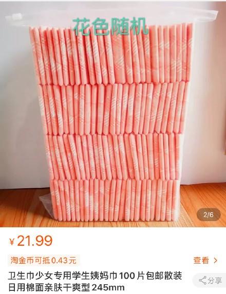 散装卫生巾用还是不用?何不食肉糜现代版