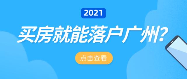 2021年,买房就能落户广州吗?