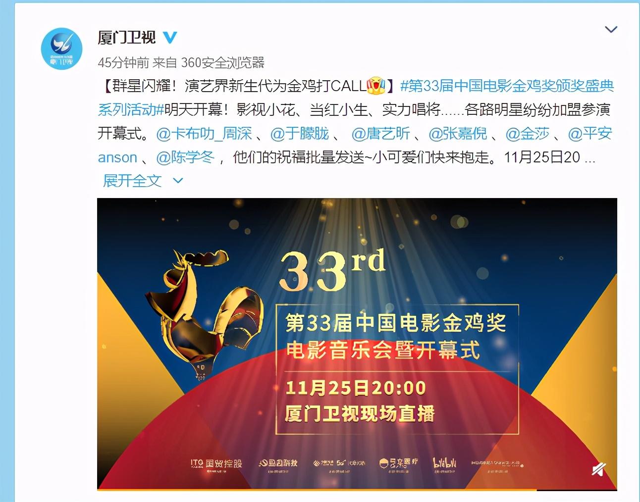 第33届金鸡奖电影音乐会暨开幕式,周深,刘宇宁,期待吗?