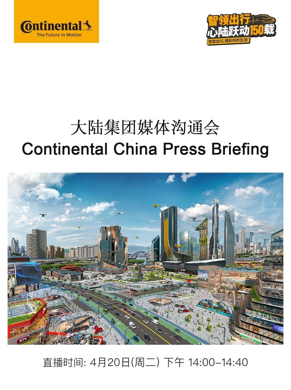 直播预热丨科技公司大陆集团,驱动中国美好出行