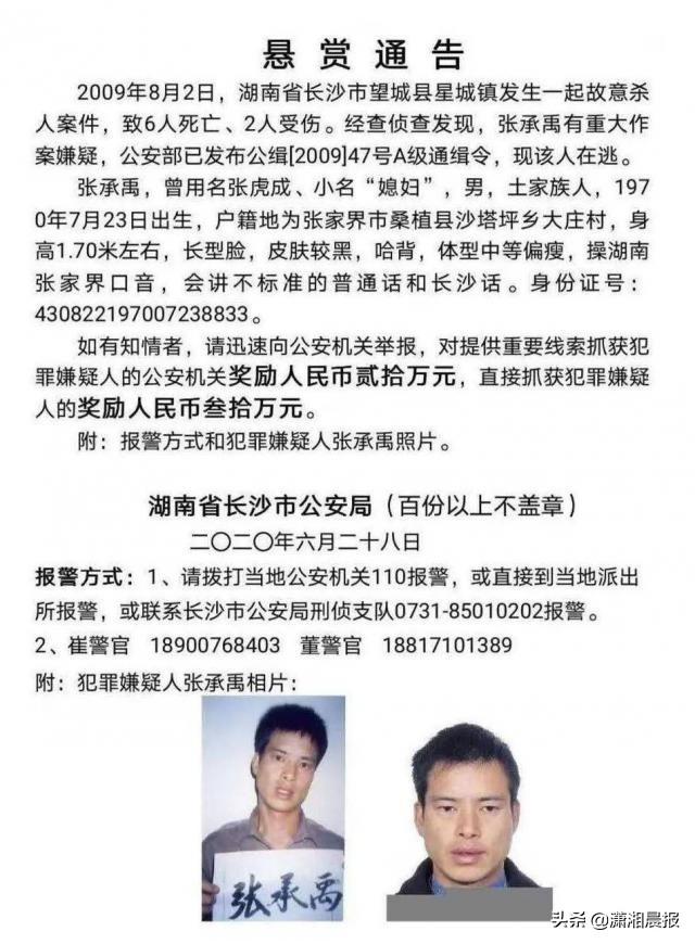 """公安部A级逃犯张承禹被抓了!11年前犯下6死2伤的""""按摩店凶杀案"""""""