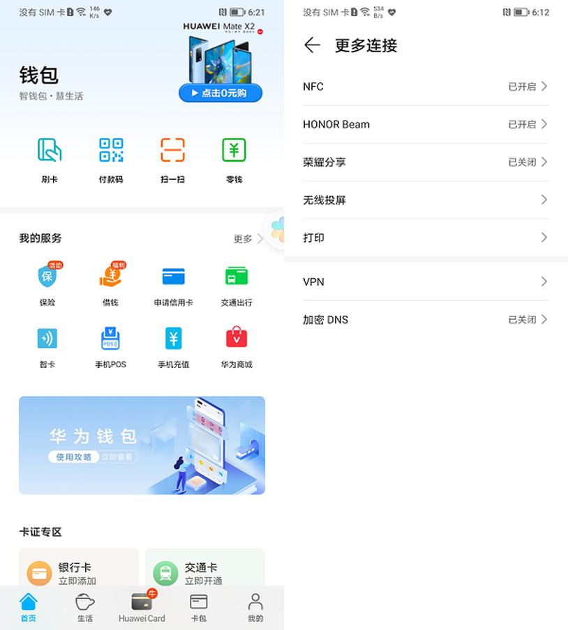 同价位最佳快充手机:荣耀Play5动手玩