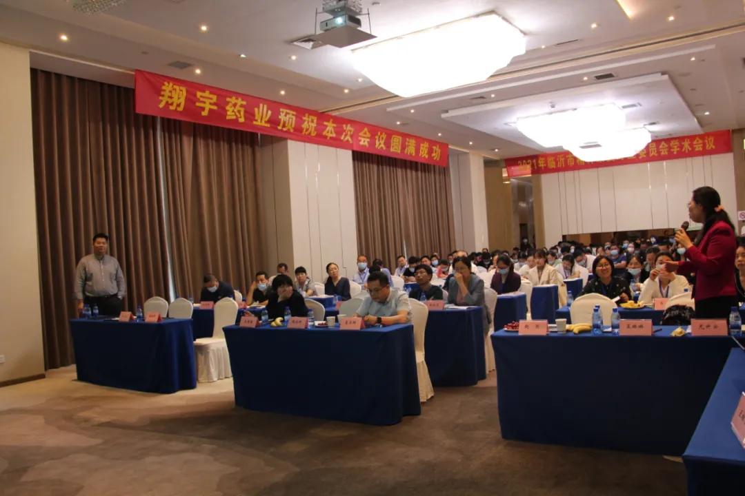 2021年临沂市精神康复专业委员会学术会议召开