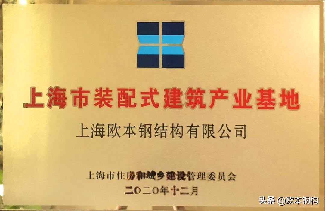 """欧本公司获批""""上海市装配式建筑产业基地"""""""