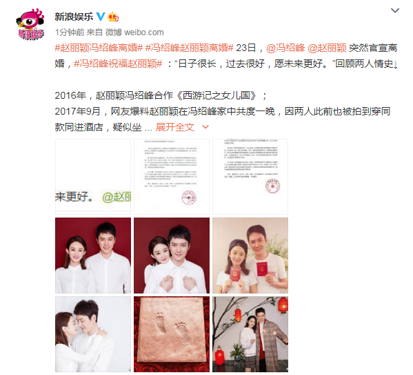趙麗穎馮紹峰官宣離婚,財產早已分割,兩人已無密切商業關聯
