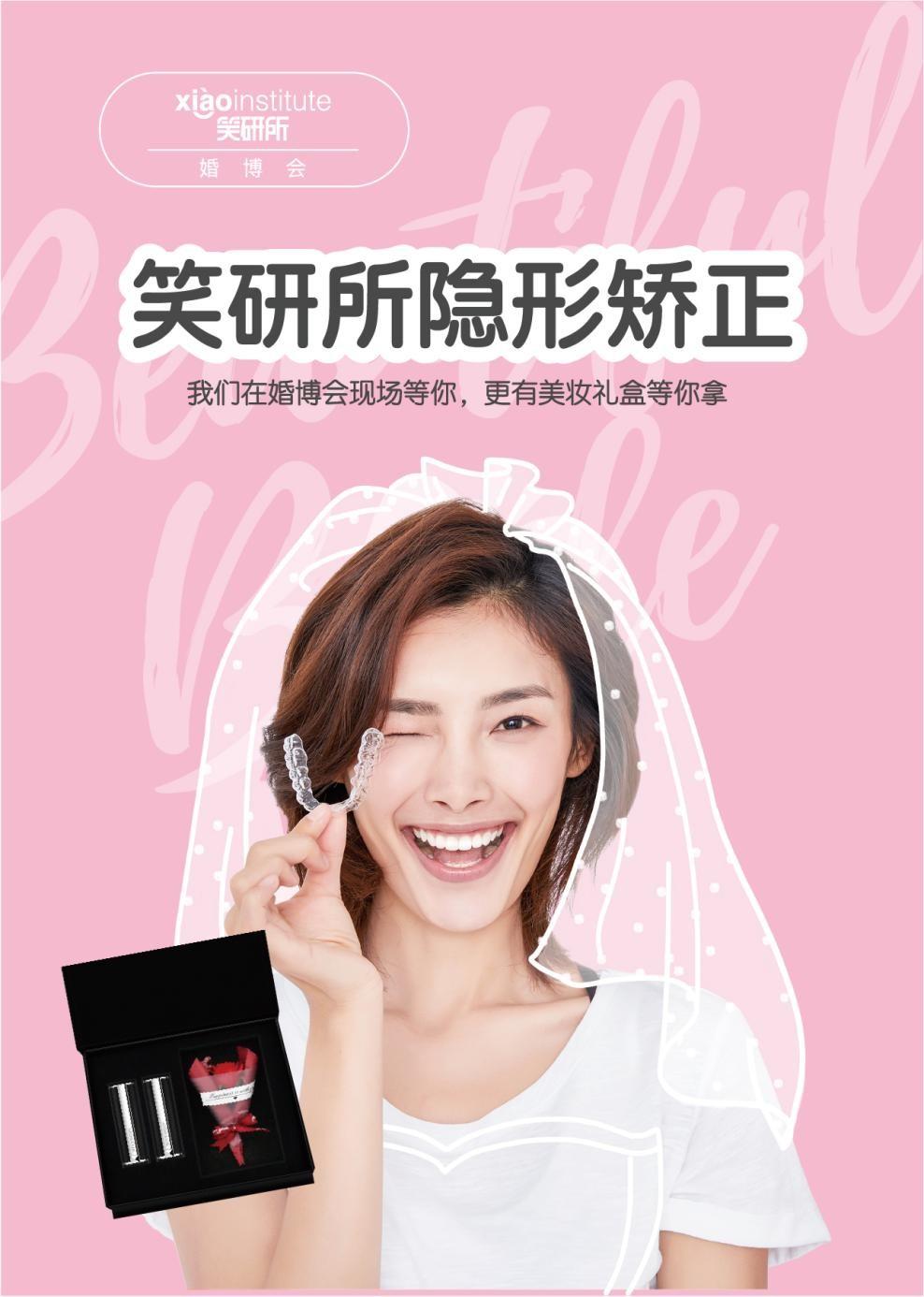 北京婚博会新选择 笑研所成就新人幸福笑容