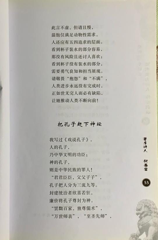 著名诗人何基富:把孔子赶下神坛