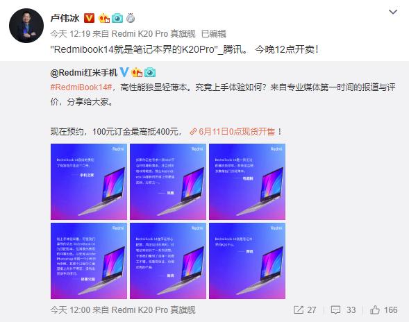 Redmi性价比高新产品明日首销,预定量破28万,512GB仅4299元