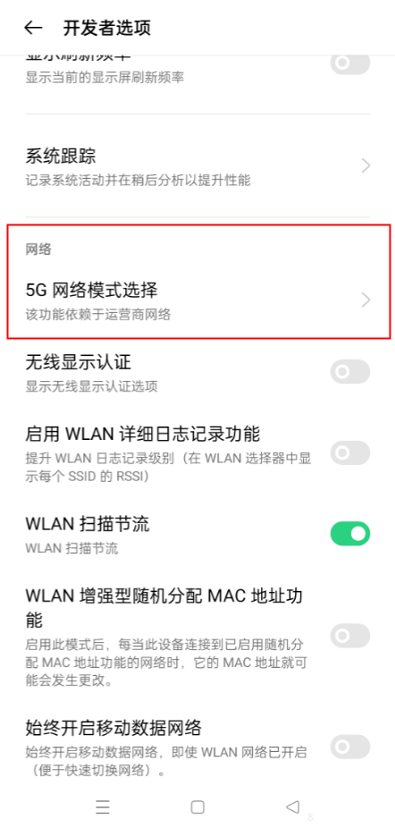 实用!教你如何在5G手机上开启SA模式,体验真正的5G网络
