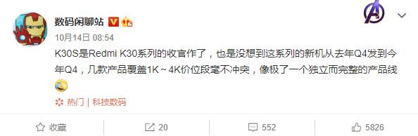K30系列最后一款机型曝光,预计下月发布