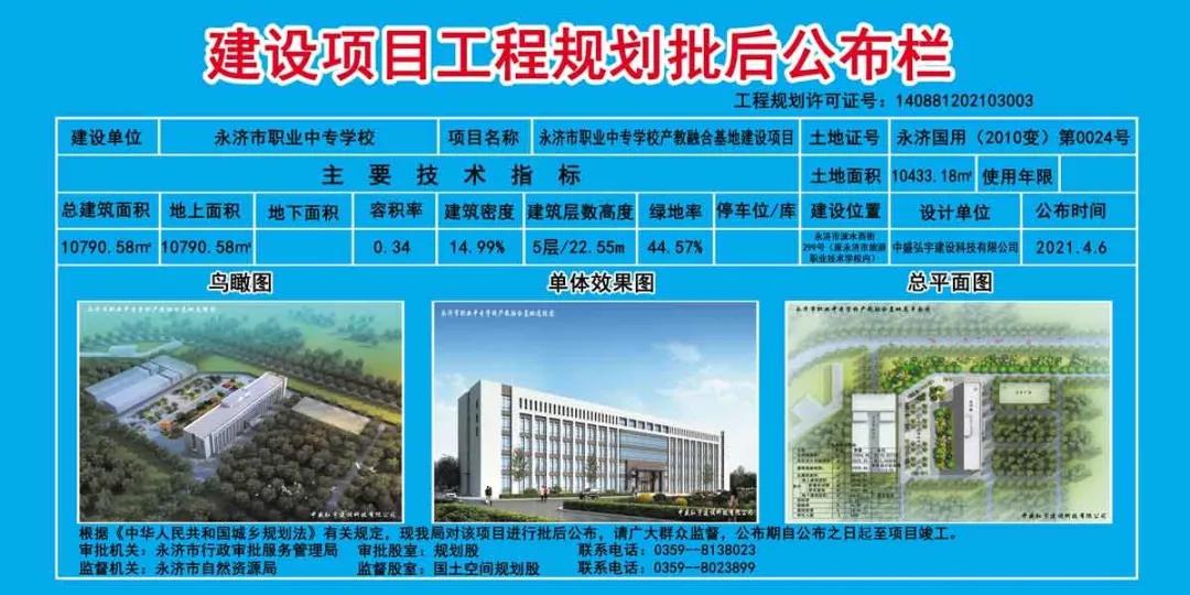 总投资4462万元,永济职业中专将于6月1日动工