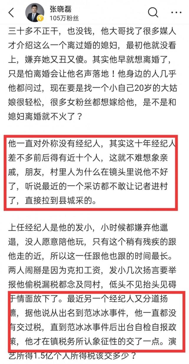 朱之文与蒋大为张晓磊:不过是一场又一场,利益为先的闹剧罢了