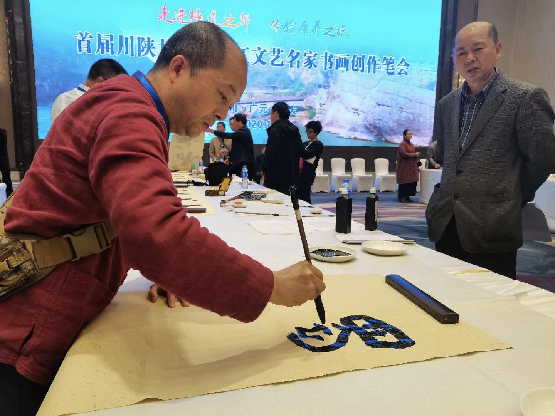 首届川陕甘渝嘉陵江文艺名家采风创作活动在广元朝天举行