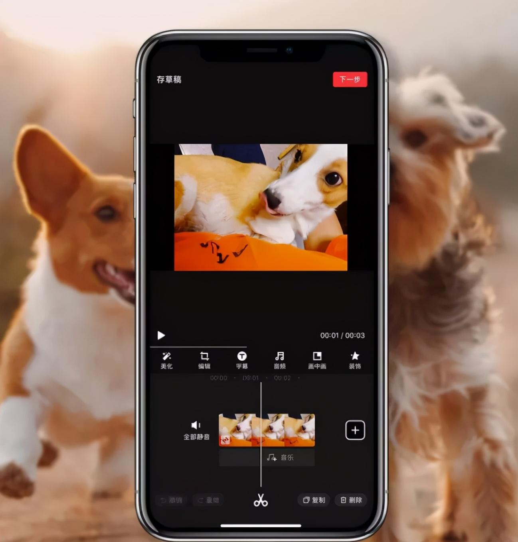 视频剪辑用什么软件好(视频剪辑软件哪个好用)插图(3)