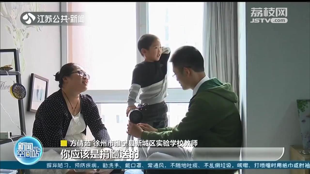 """""""宝贝,你是妈妈捐髓送的!""""徐州女教师的一封信感动朋友圈"""