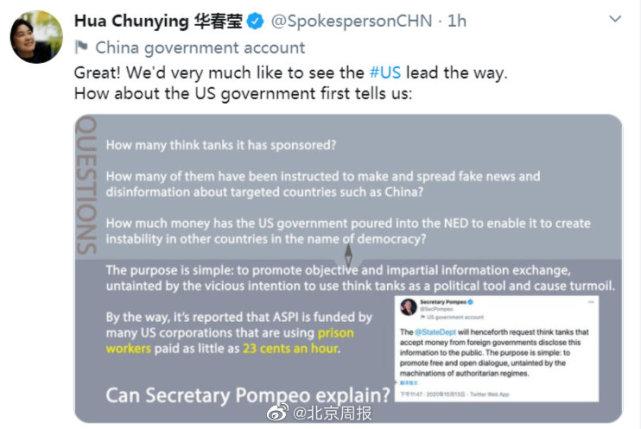 华春莹发推请蓬佩奥解释美国政府资助了多少智库制造动荡