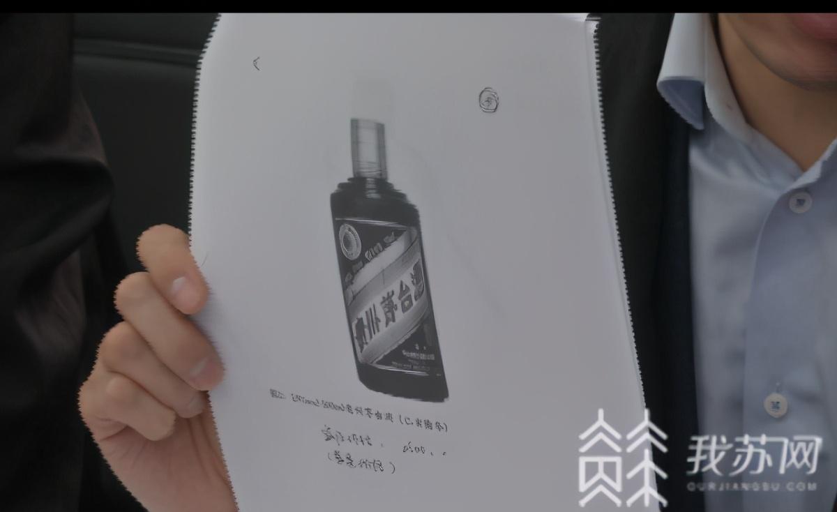 999元买到茅台生肖酒 商家关闭订单拒发货