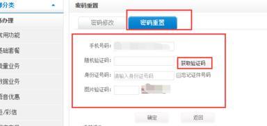 移动手机服务密码怎么查(查询自己手机服务密码)