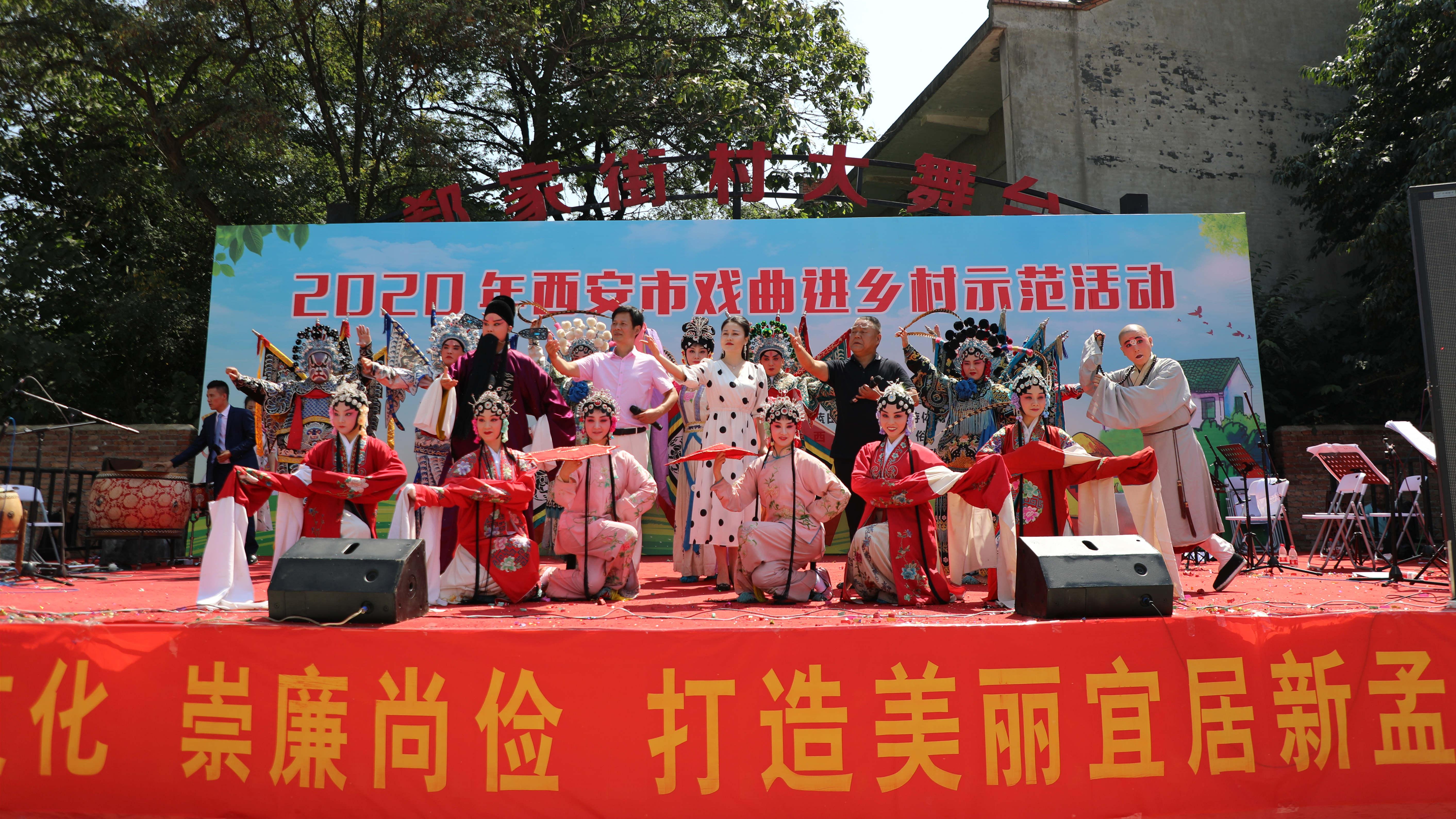 西安市举办2020戏曲进乡村示范活动
