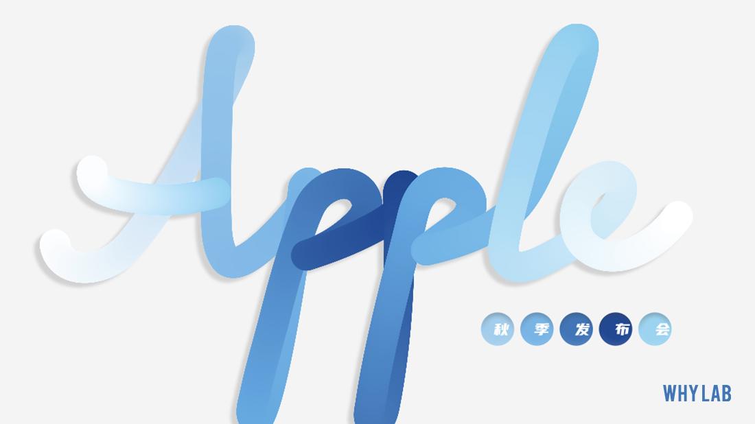 一张图读懂苹果 2020 秋季新品发布会