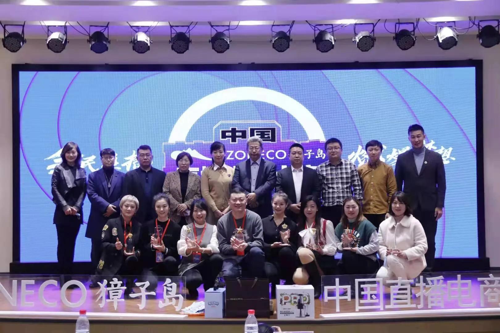獐子岛·中国首届直播电商大赛(大连赛区)决赛圆满收官