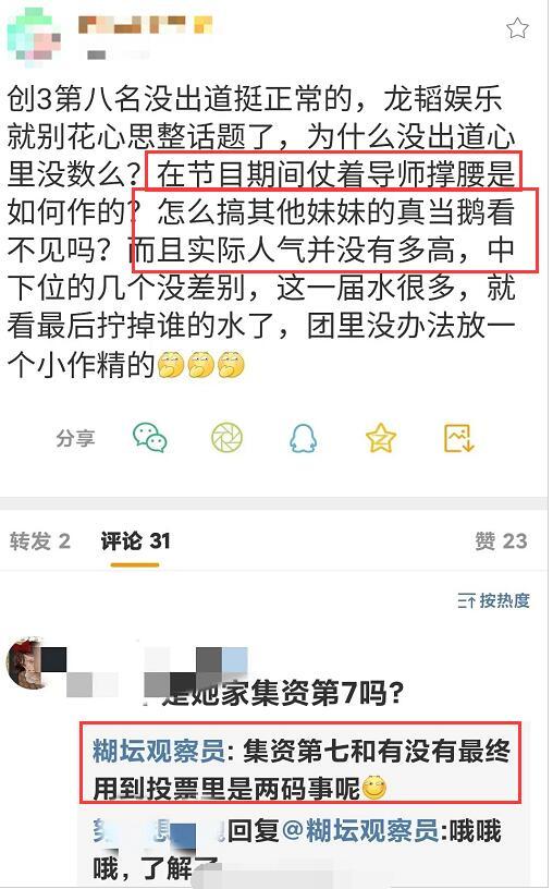 继曝没出道原因后,《创3》徐艺洋发文,8年付出没结果却是好事?