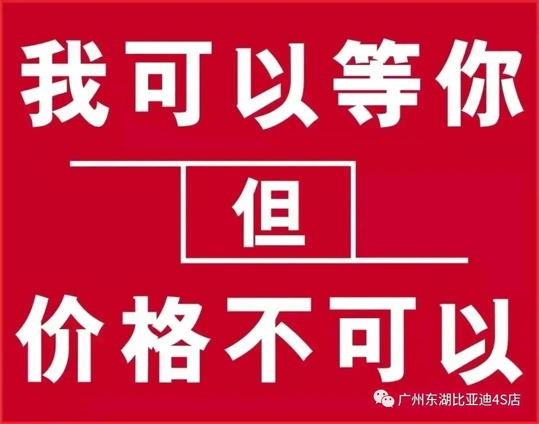 比亚迪东湖集团 浓情中秋季,佳节献好礼 海珠旗舰店试业啦!