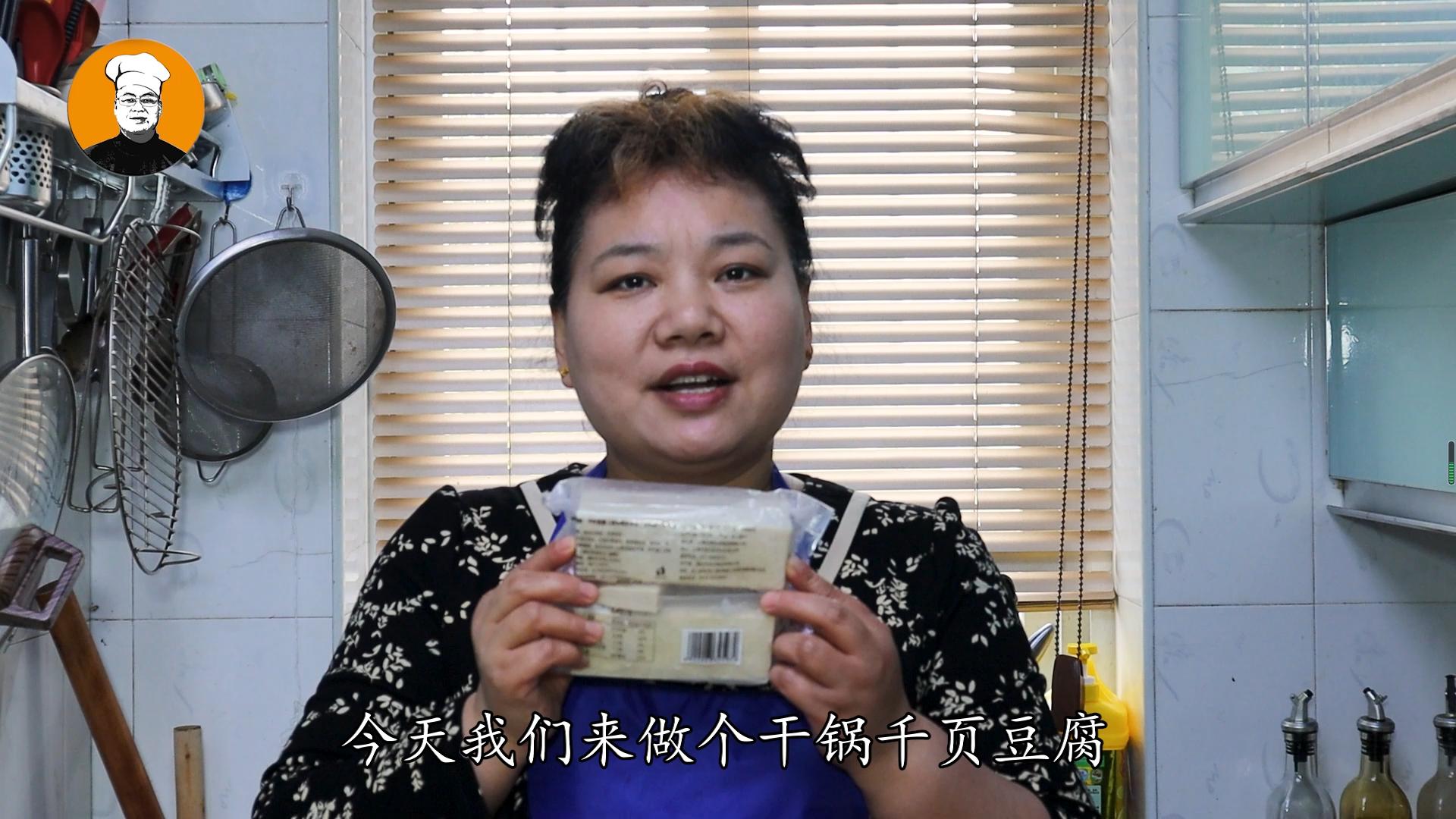 饭店卖38一份的干锅千页豆腐,大厨教你在家10块钱搞定,太简单了 美食做法 第1张