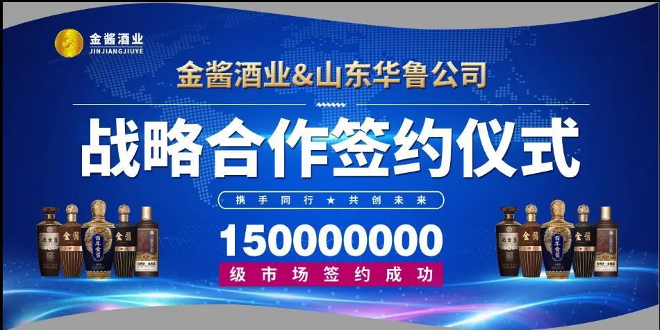 金酱酒业&山东华鲁酒水销售有限公司签约1.5亿迈进济南