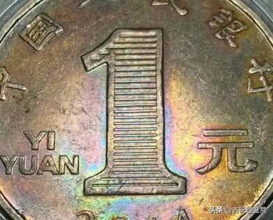 同为一个品种的一元钱硬币,只因颜色变了,价值暴涨