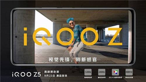 """超长续航强悍性能:""""性能先锋""""iQOO Z5明日正式登场"""