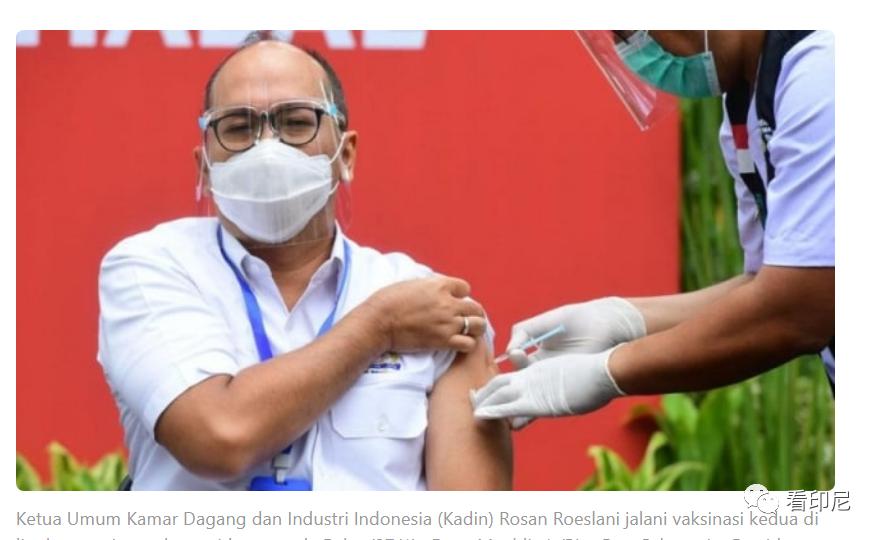 印尼工商会馆主席:自费疫苗每剂250元起