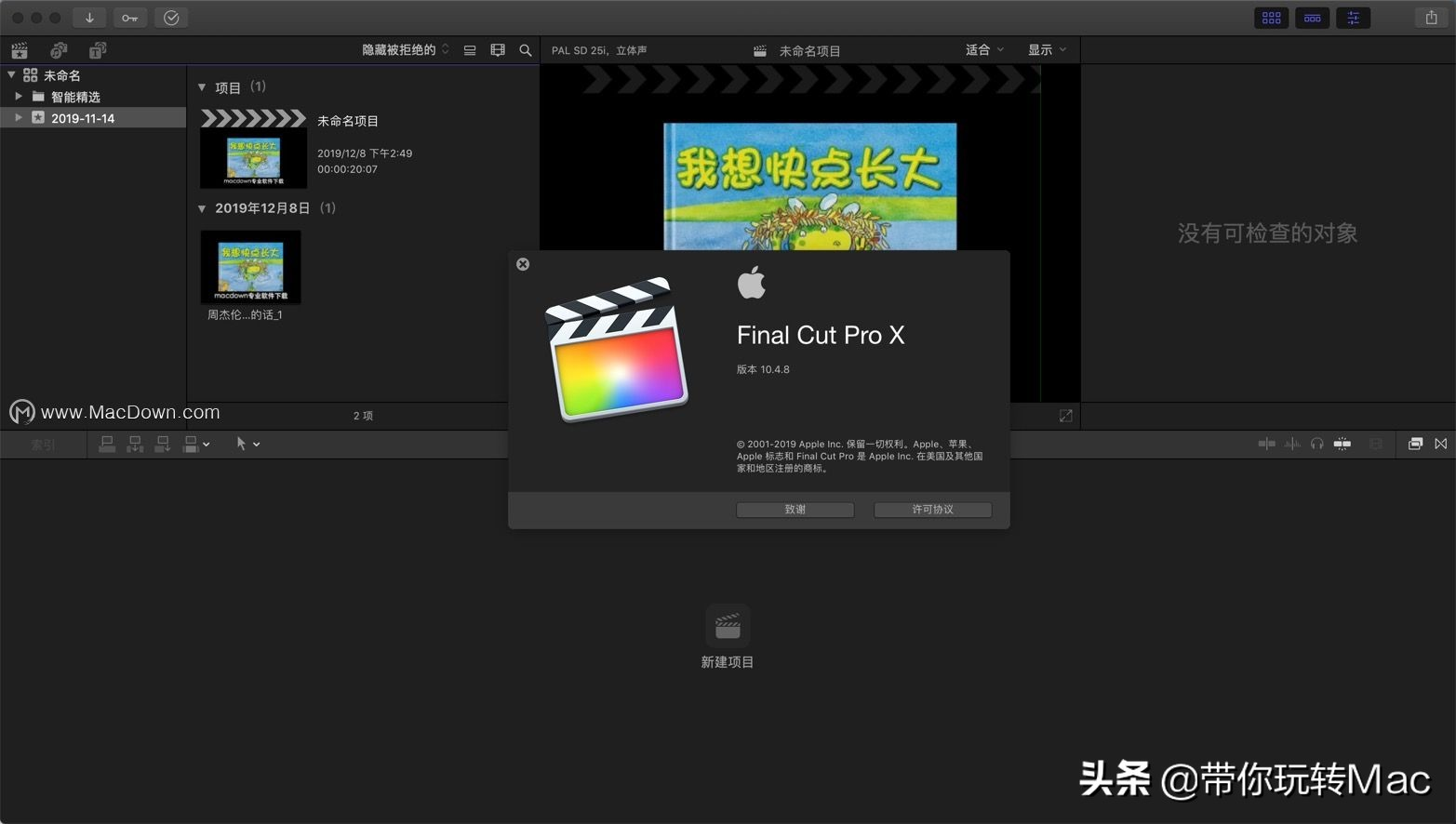 这几款实用的mac视频剪辑工具,帮你轻松进行视频的剪辑工作