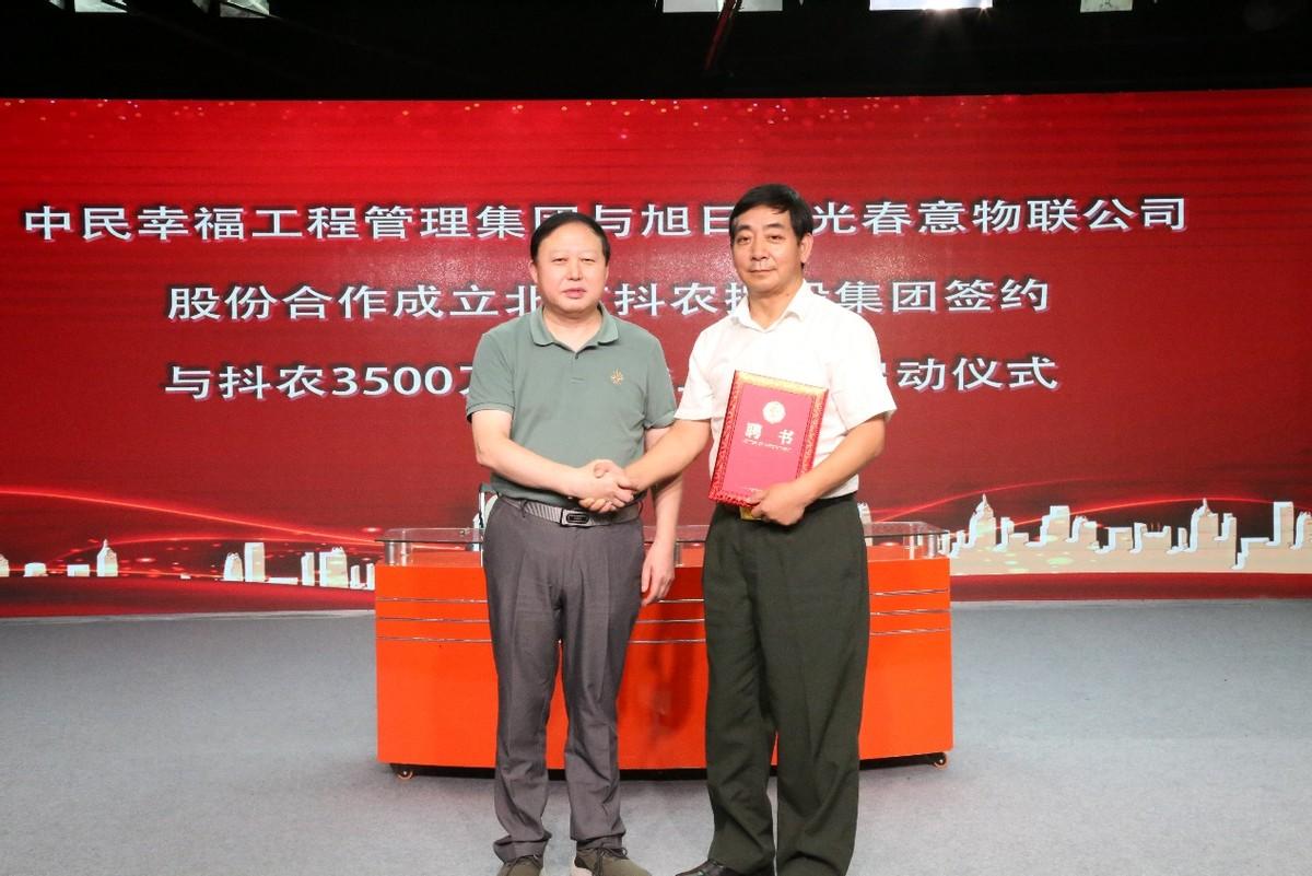 贯彻国家乡村振兴战略抖农控股集团成立和3500万社群线上运营启动