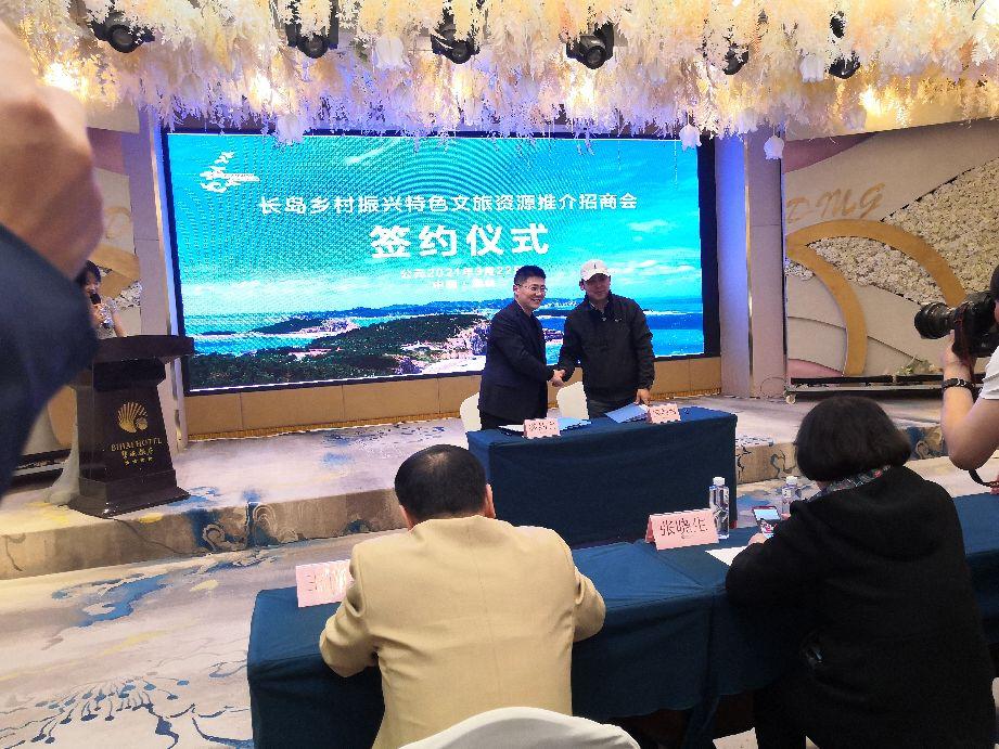 长岛乡村振兴特色文旅资源推介招商会今天举行