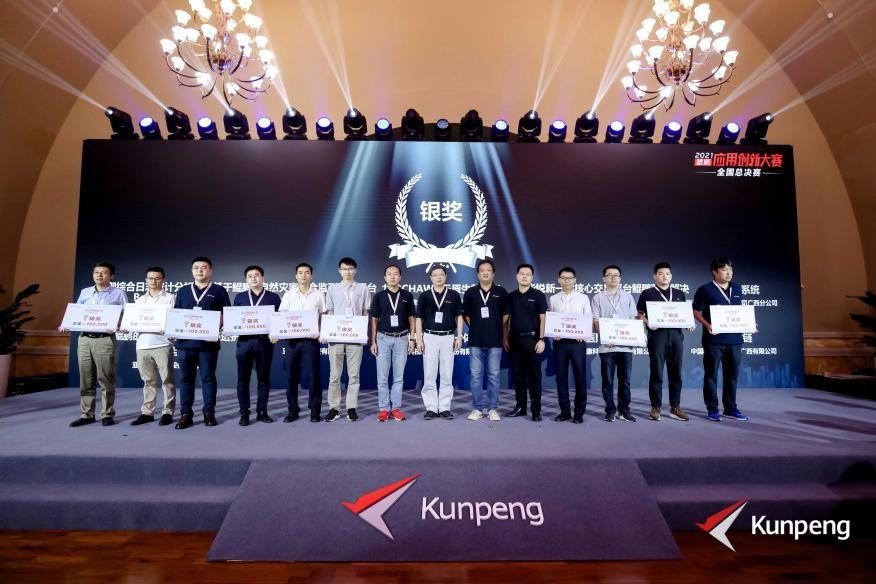 亚信科技荣膺鲲鹏应用创新大赛2021全国总决赛第二名