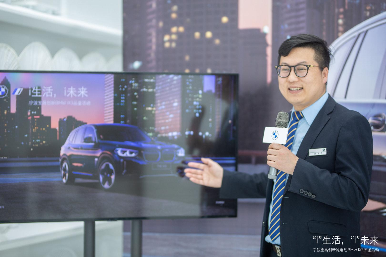 """""""i""""生活,""""i""""未来——创新纯电动BMW iX3品鉴活动圆满结束"""