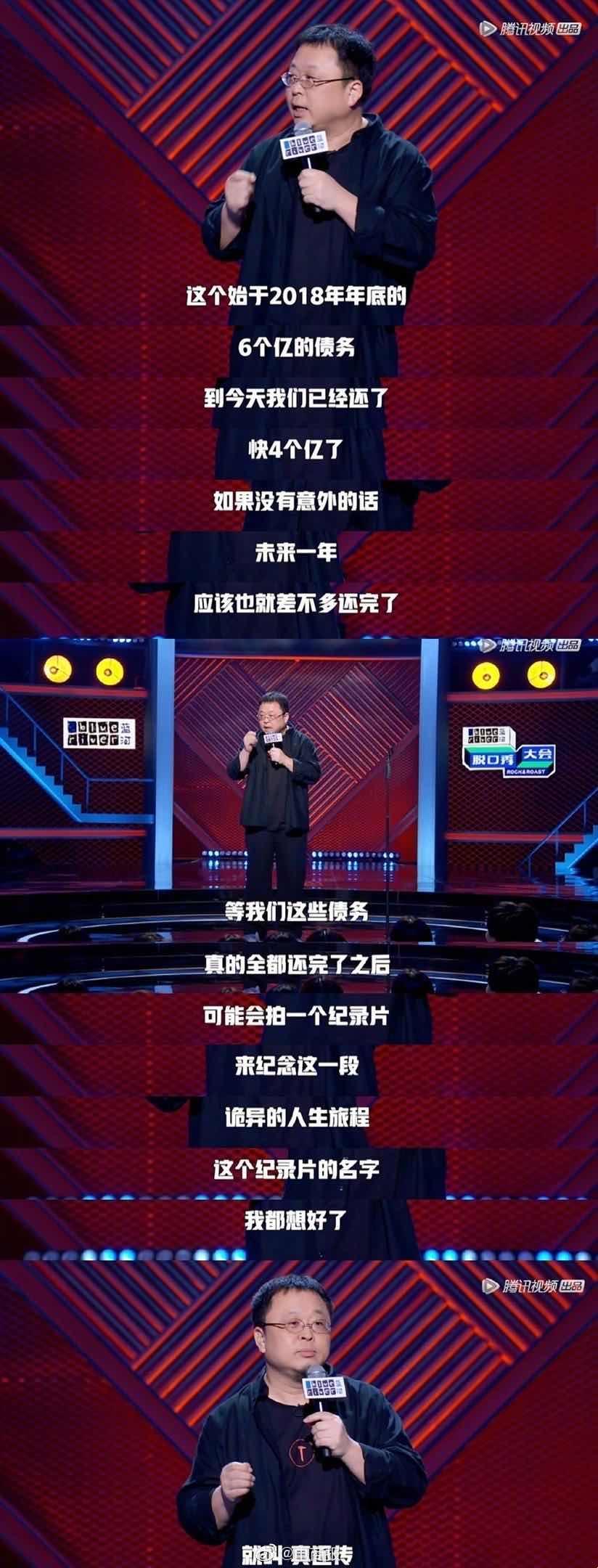 罗永浩是如何一年还债4亿的?