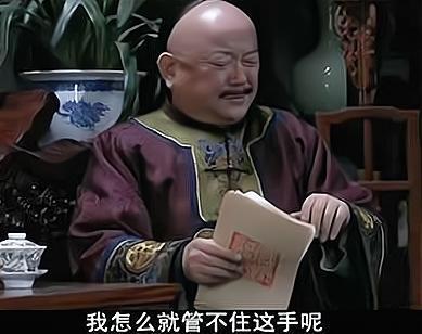 乾隆死前特令嘉慶不要殺和珅,嘉慶沒有聽,15年後明白良苦用心