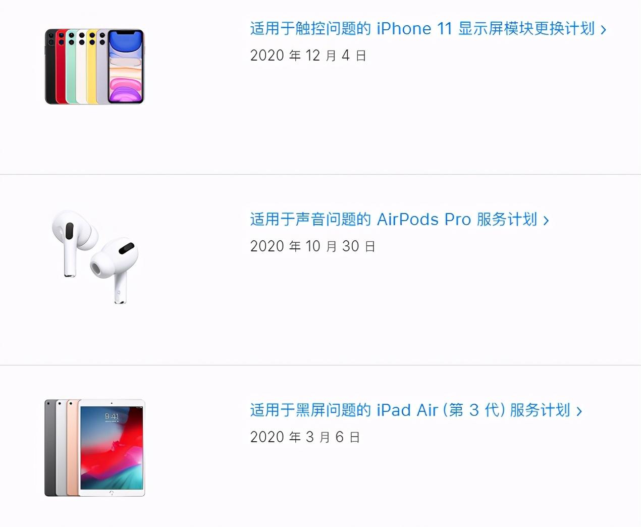 iPhone大翻车!苹果正在全球紧急召回