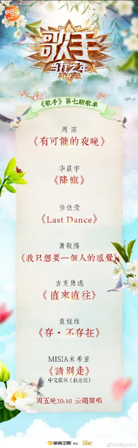 《歌手·当打之年》第七期歌单曝光 华晨宇放大招徐佳莹翻唱《Last Dance》