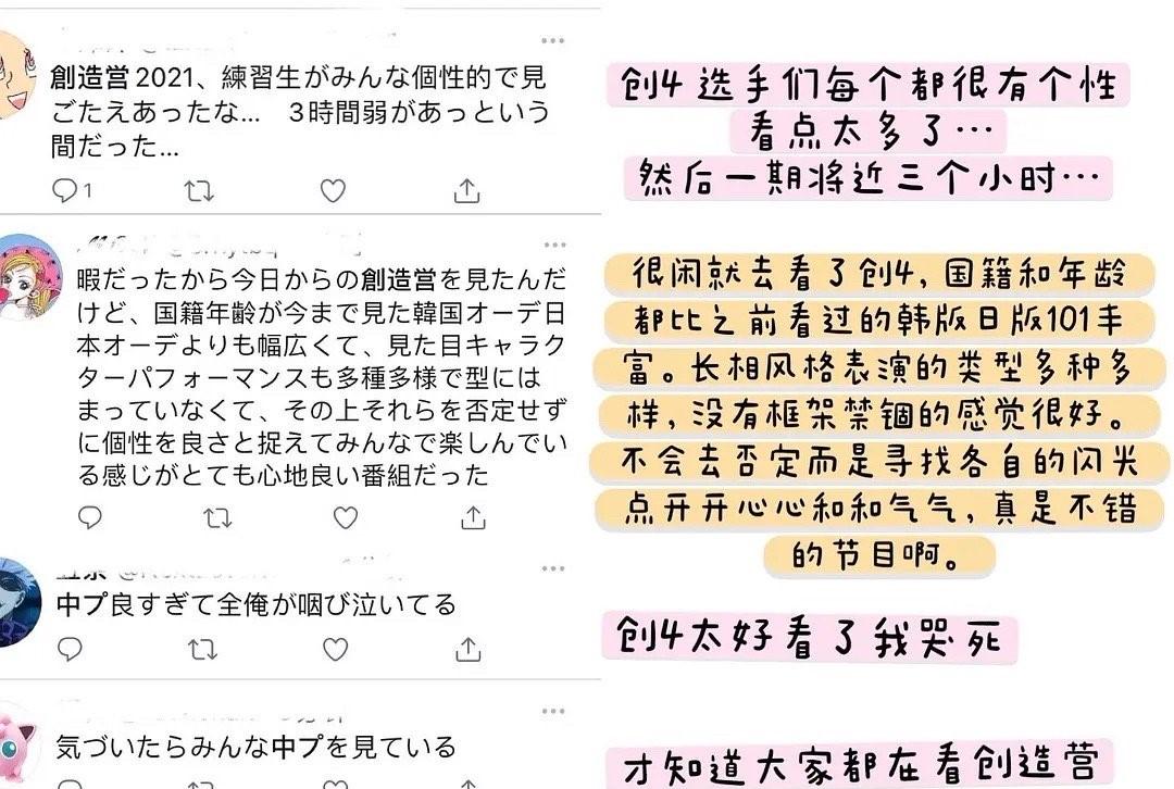 《创造营2021》日本爆红,被节目时长吓到,看看日本网友评价
