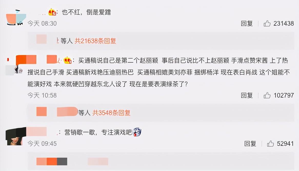 于正又惹争议,晒绿茶图被指内涵赵露思,遭对方兴师问罪后连否认