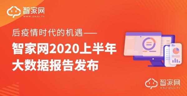 后疫情时代的机遇:智家网2020上半年智能家居行业大数据报告发布