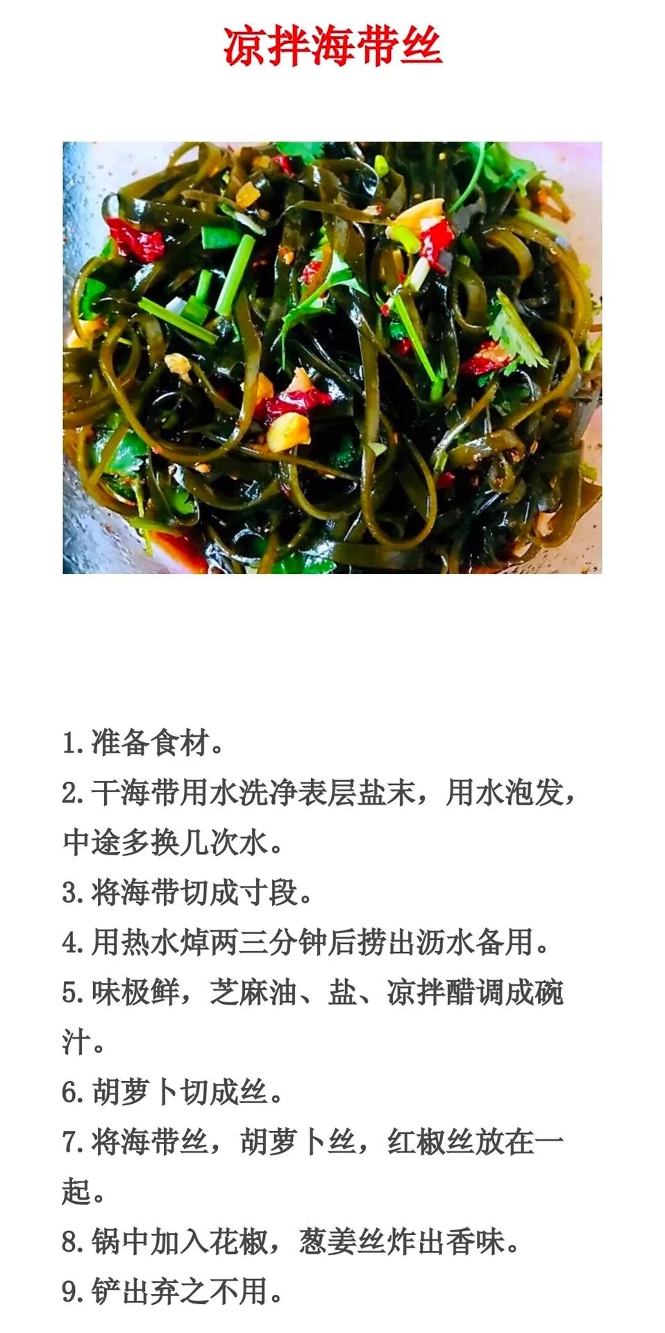 50种凉拌菜做法及配料(二)夏季常吃的凉菜菜谱家常做法 美食做法 第11张