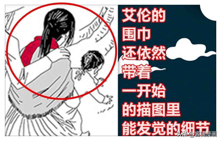 巨人漫畫大結局追加圖,三笠梳著單馬尾,抱著孩子為艾倫石碑獻花