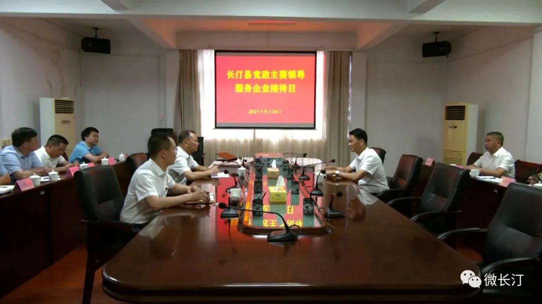 長汀縣開展黨政主要領導服務企業接待日活動