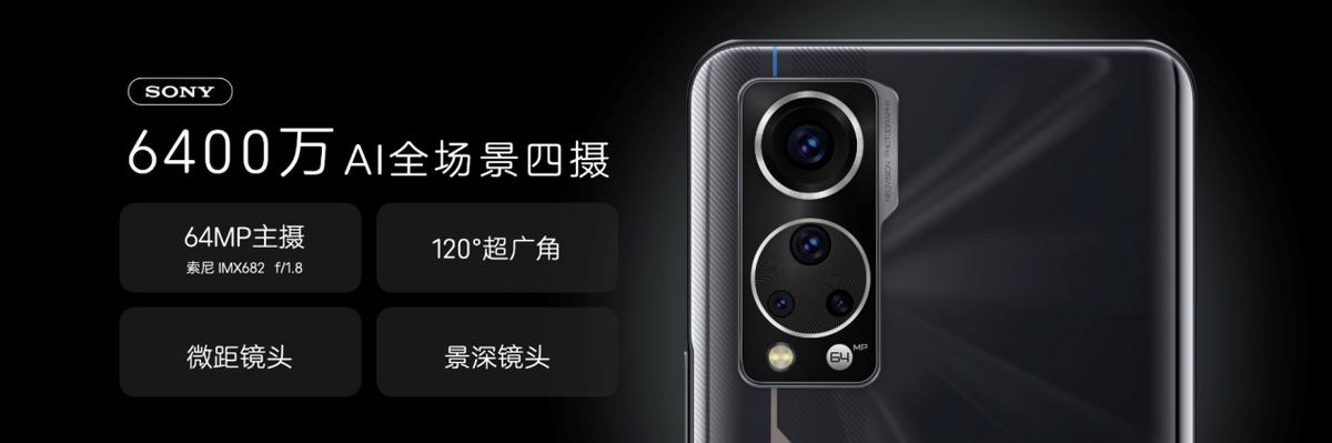 只要2199!全新一代屏下摄像手机中兴Axon 30 5G发布