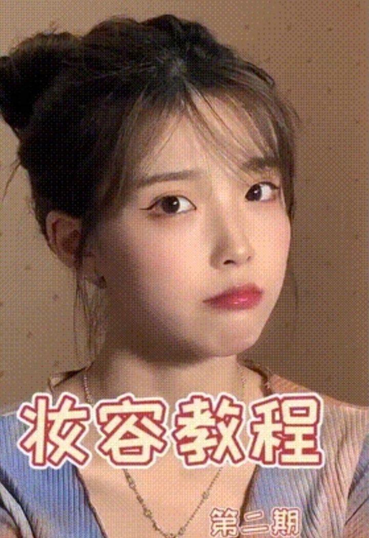"""中国女子""""IU仿妆"""",真实情况曝光!网友:太冲击"""