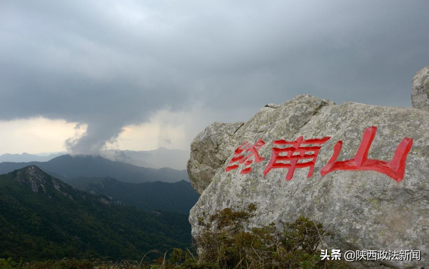 党双忍:终南山——帝都的生态院落